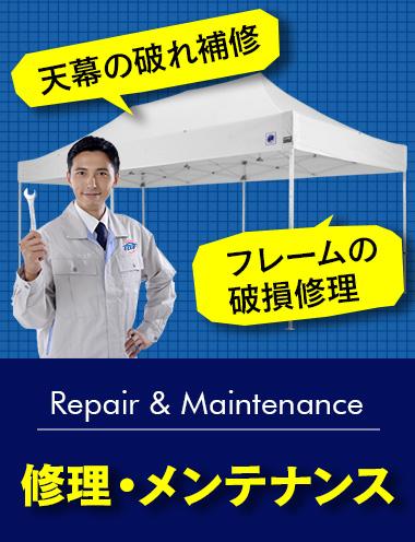 修理・メンテンナンス