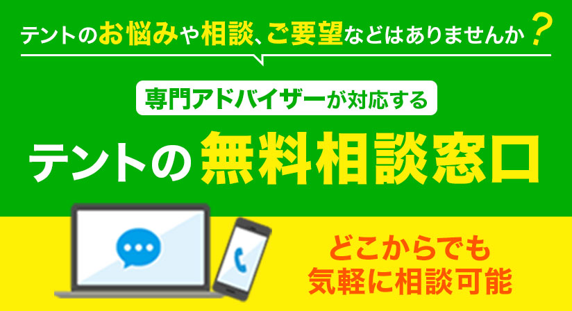 オンライン商談受付中!