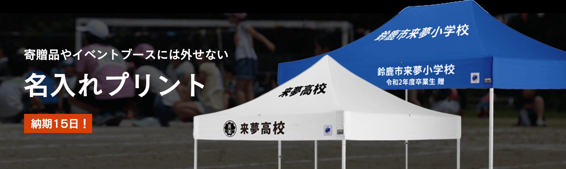 イベント用テント 名入れプリント