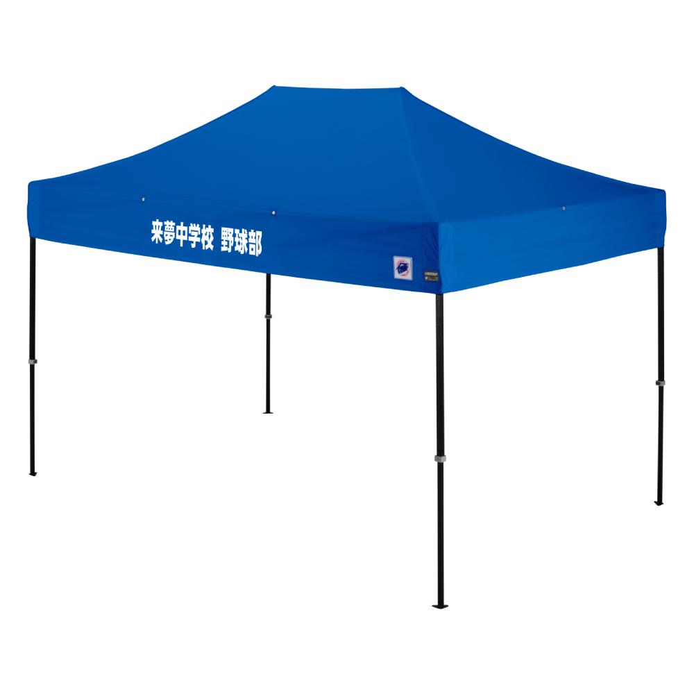 3.7mサイズのイベント用テントに文字入れ、名入れプリントがお手軽に可能!