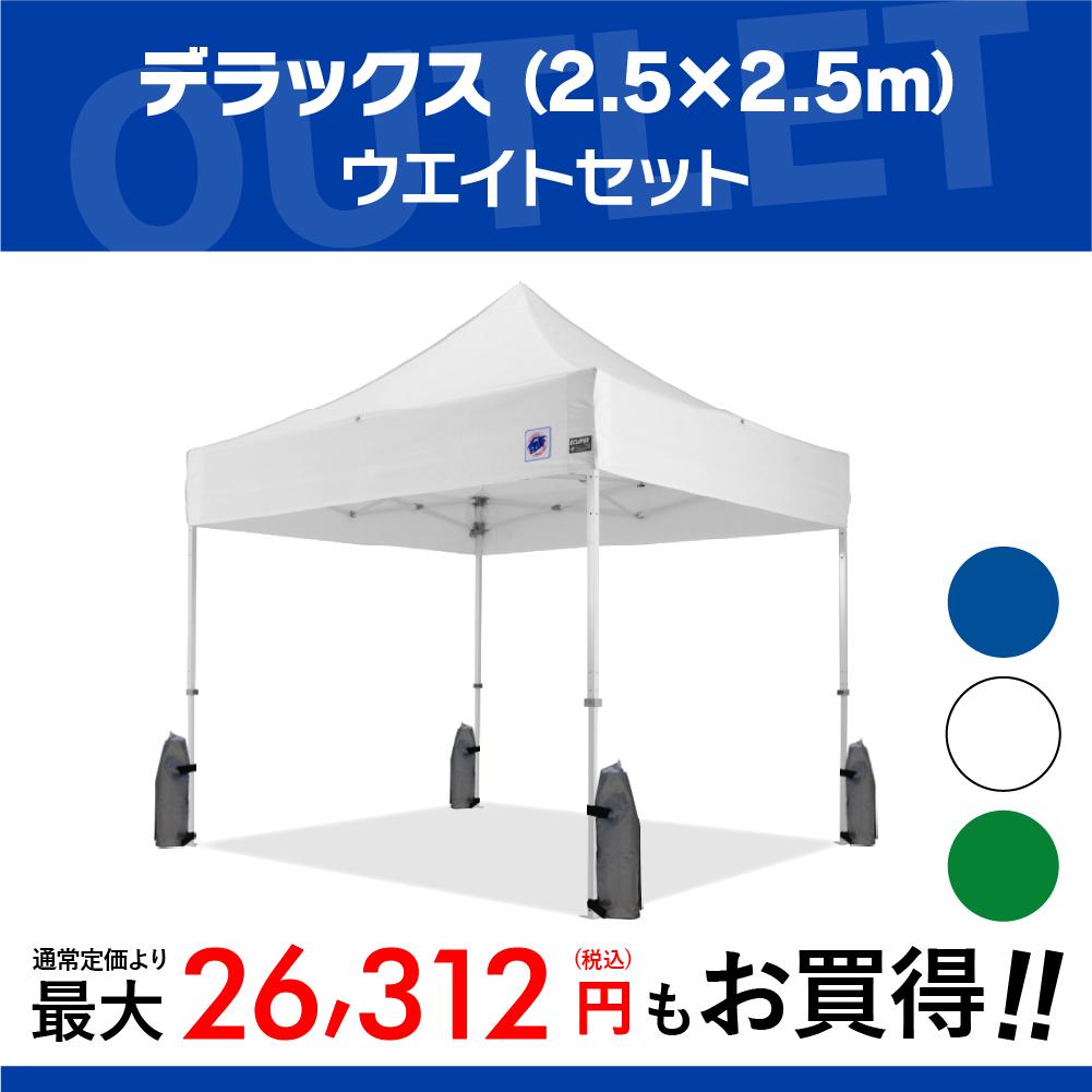 2.5mサイズのイベント用テントとおもりのお得なセットです。