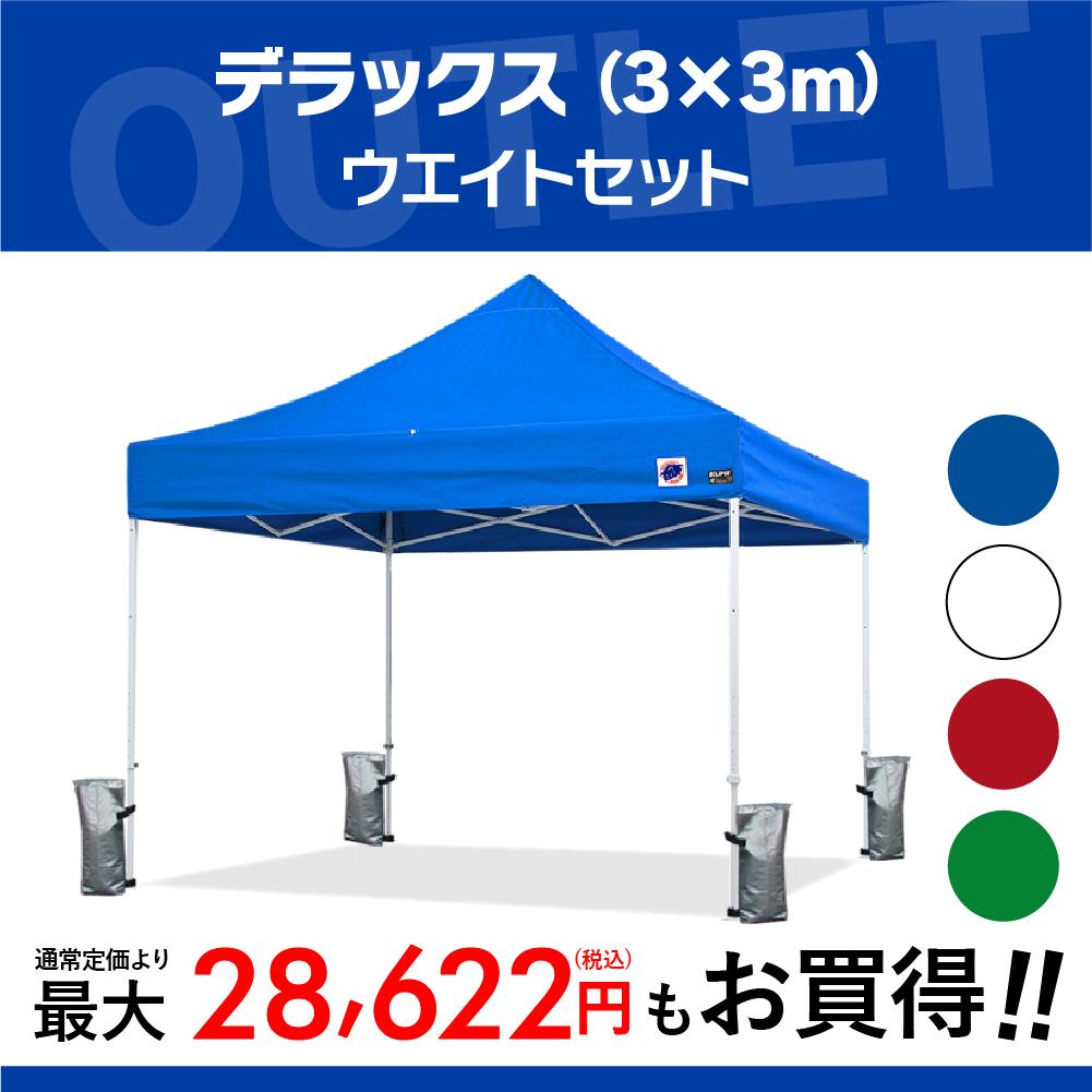 3mサイズのイベント用テントとおもりのお得なセットです。