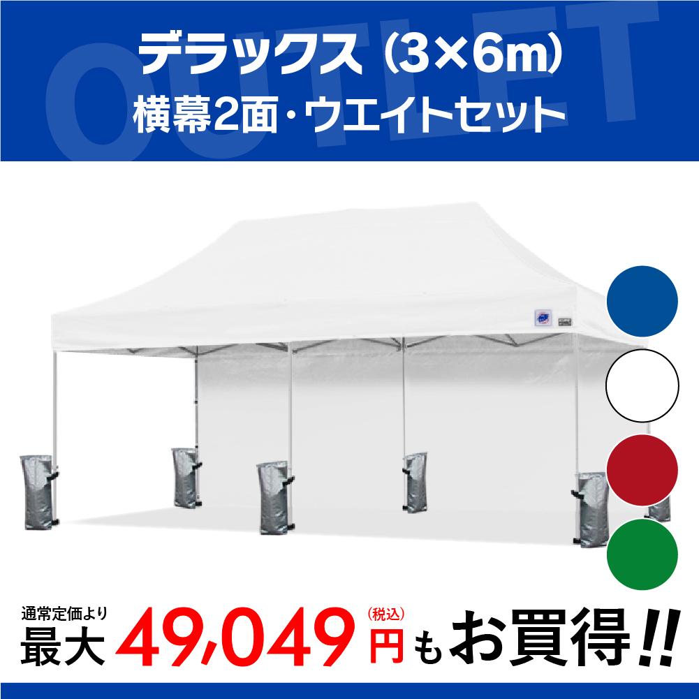 6mサイズのイベント用テントとおもりと横幕1枚のお得なセットです。