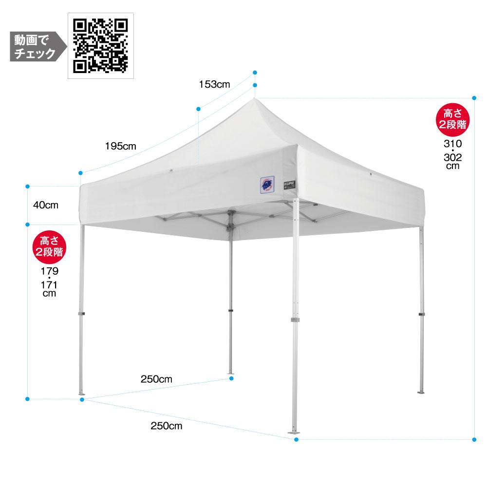 2.5mサイズのイベント用テントに文字入れ、名入れプリントがお手軽に可能!