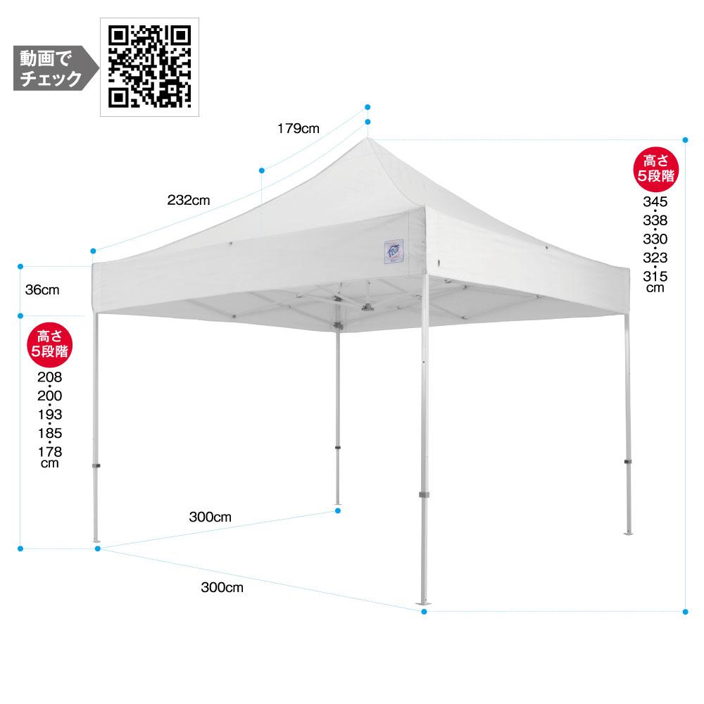 3mサイズのイベント用テントに文字入れ、名入れプリントがお手軽に可能!