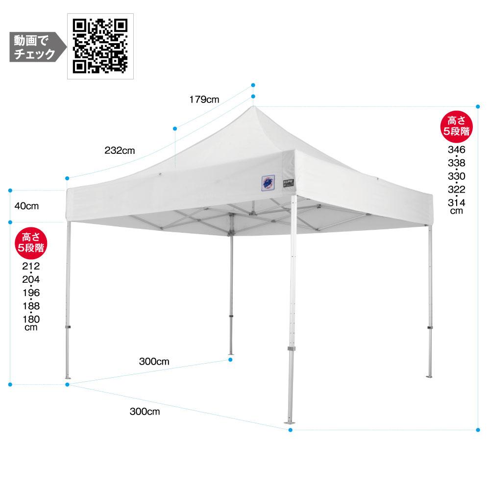イージーアップテントで人気サイズの3mのイベント用テントです。