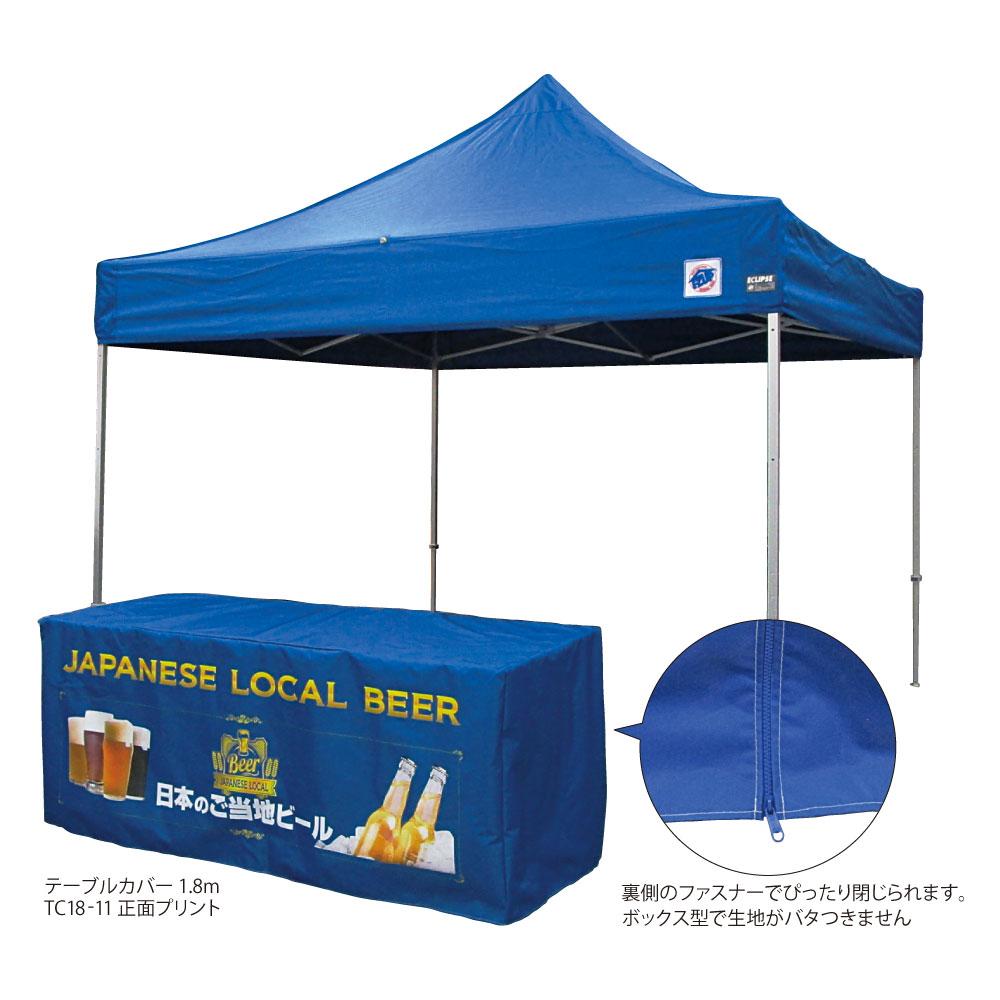 イージーアップのテーブルカバーは、イベント用テントと一緒に使用するとよりPR力が高まります。