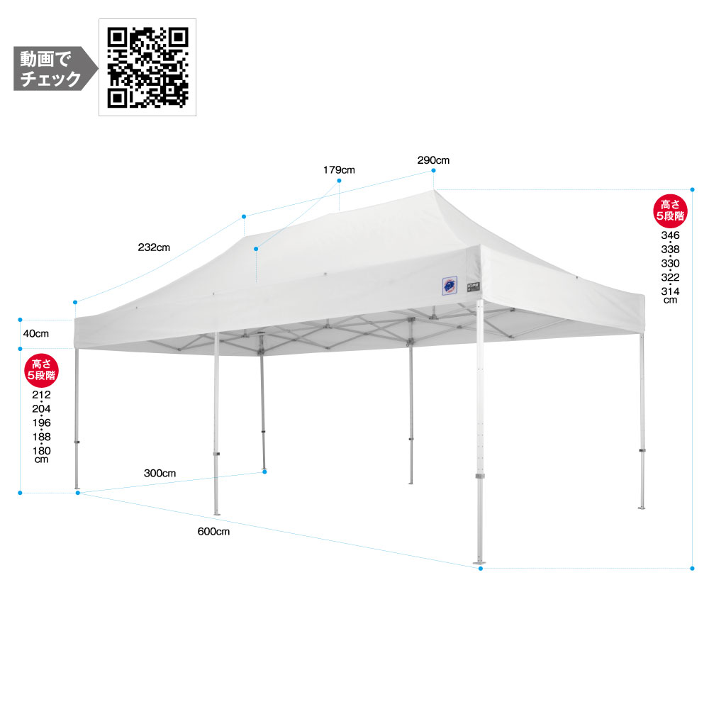 6mサイズの大型イベント用テントです。