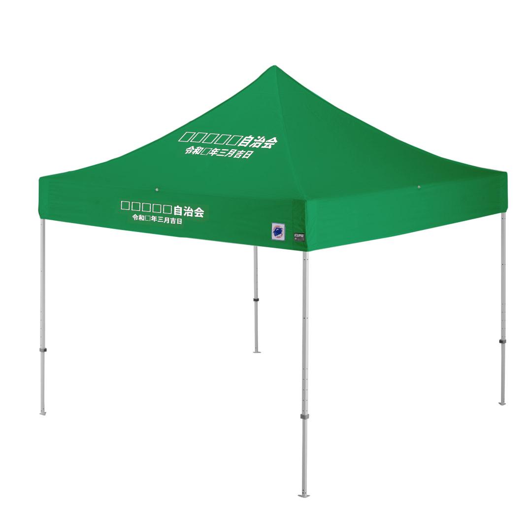 イベント用テントDX30グリーン