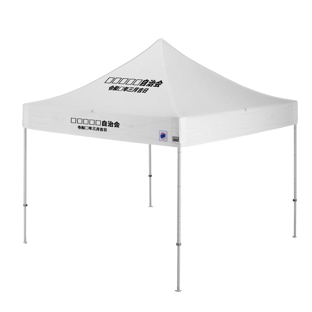 イベント用テントDX30ホワイト