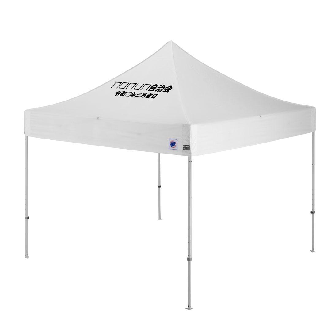 イベント用テントDX25ホワイト