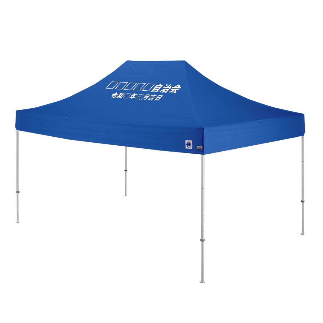 イベント用テントDX45ブルー