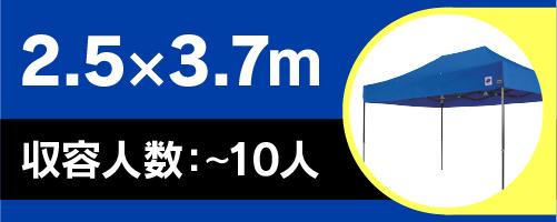 ドリームシリーズ2.5×3.7m