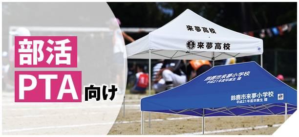 寄贈品・卒業・卒園記念用テント