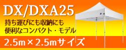 DX30/DXA30(3×3m)