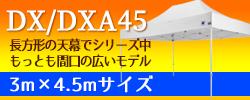 DX45/DXA45(3×4.5m)
