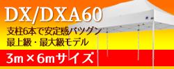 DX60/DXA60(3×6m)