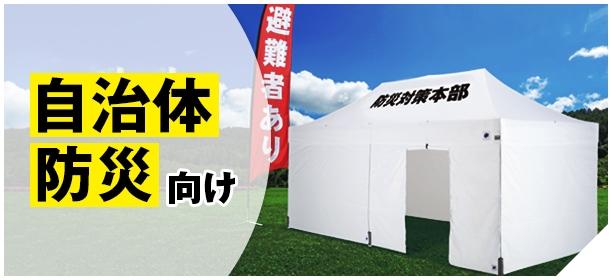 自治体・防災・消防用テント