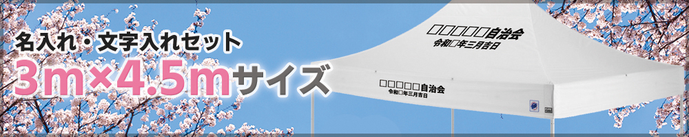 名入れ・文字入れ セット 3.0m×4.5m