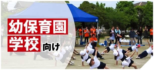 運動会・学校・幼保育園用テント