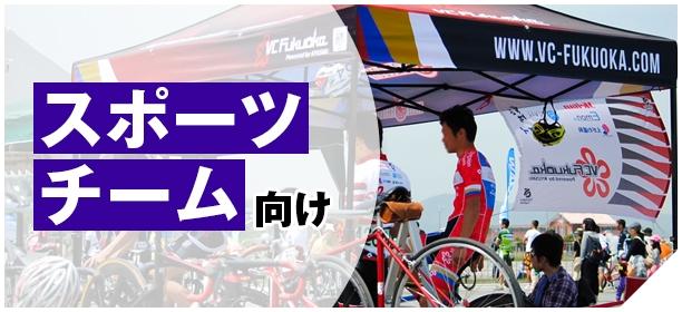 スポーツチーム・部活用テント