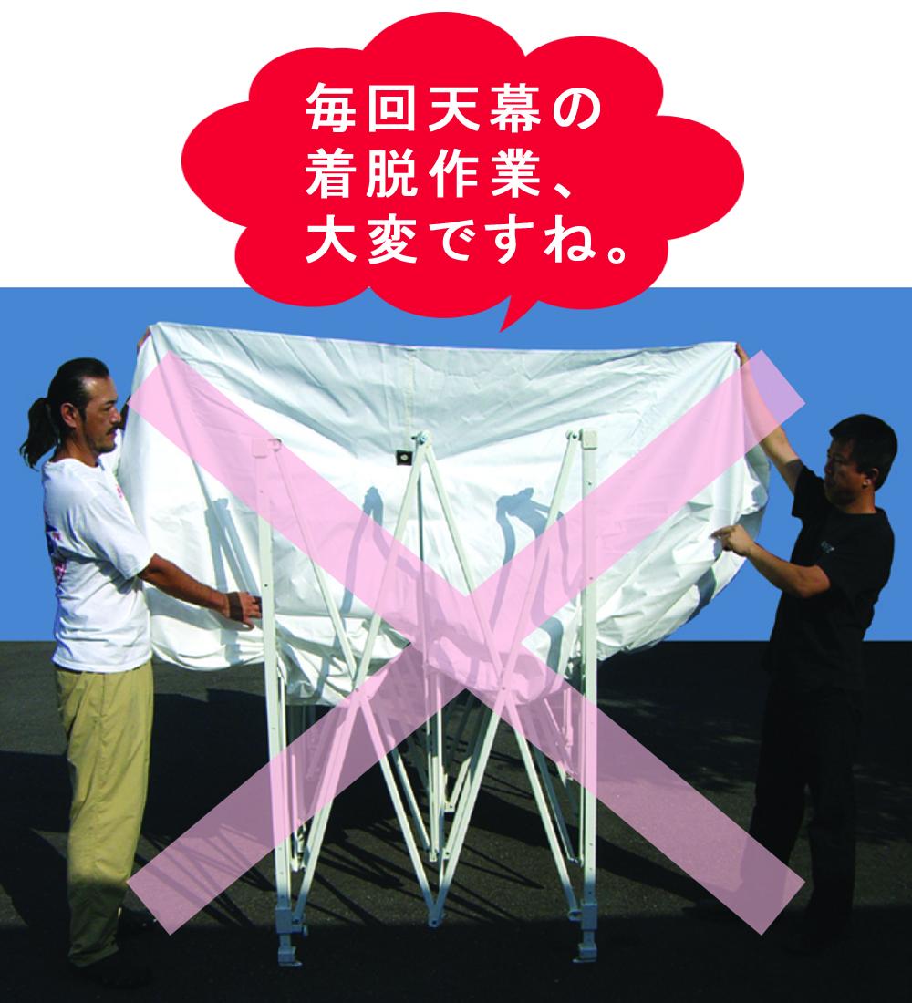 イベント用テント 面倒な天幕の着脱が不要