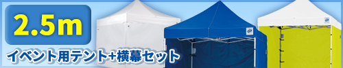 数量限定!イベント用テント+横幕セット2.5m