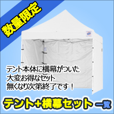 イベント用テント数量限定横幕セット
