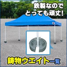 イベント用テント鋳物ウエイト