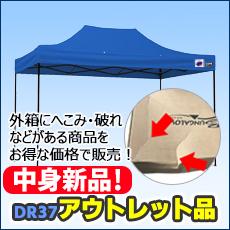 イベント用テントDR37 (2.5m×3.7m)お得なアウトレット品
