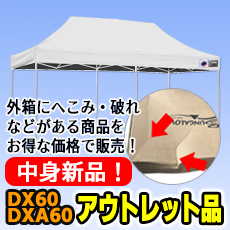 イベント用テントDX60 (3m×6m)お得なアウトレット品