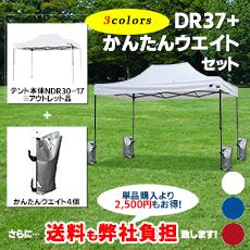 イベント用テントDR37 (2.5m×3.7m)お得なウエイトセット