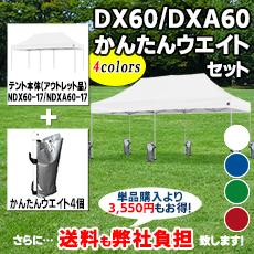 イベント用テントDX60 (3m×6m)お得なウエイトセット