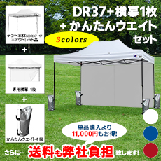 イベント用テントDR37 (2.5m×3.7m)お得なウエイト横幕セット