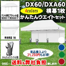 イベント用テントDX60 (3m×6m)お得なウエイト横幕セット