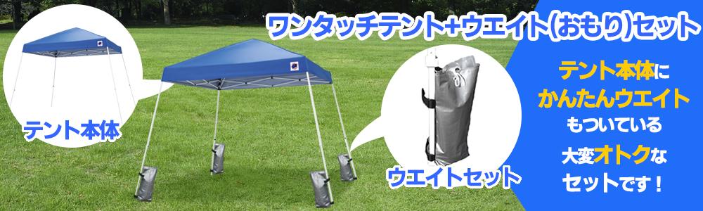 イベント用テント+おもりセット