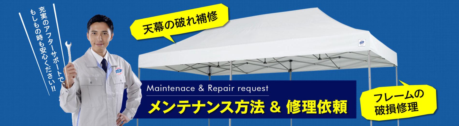 イベント用テントのメンテナンス方法と修理依頼