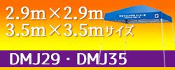 2.9×2.9m/3.5×3.5m