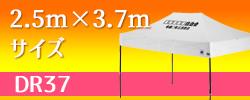 2.5×3.7m