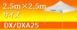 2.5×2.5m