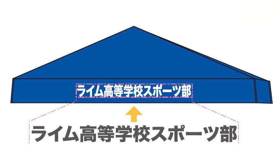 イベント用テントNDX60名入れセット名入れイメージ