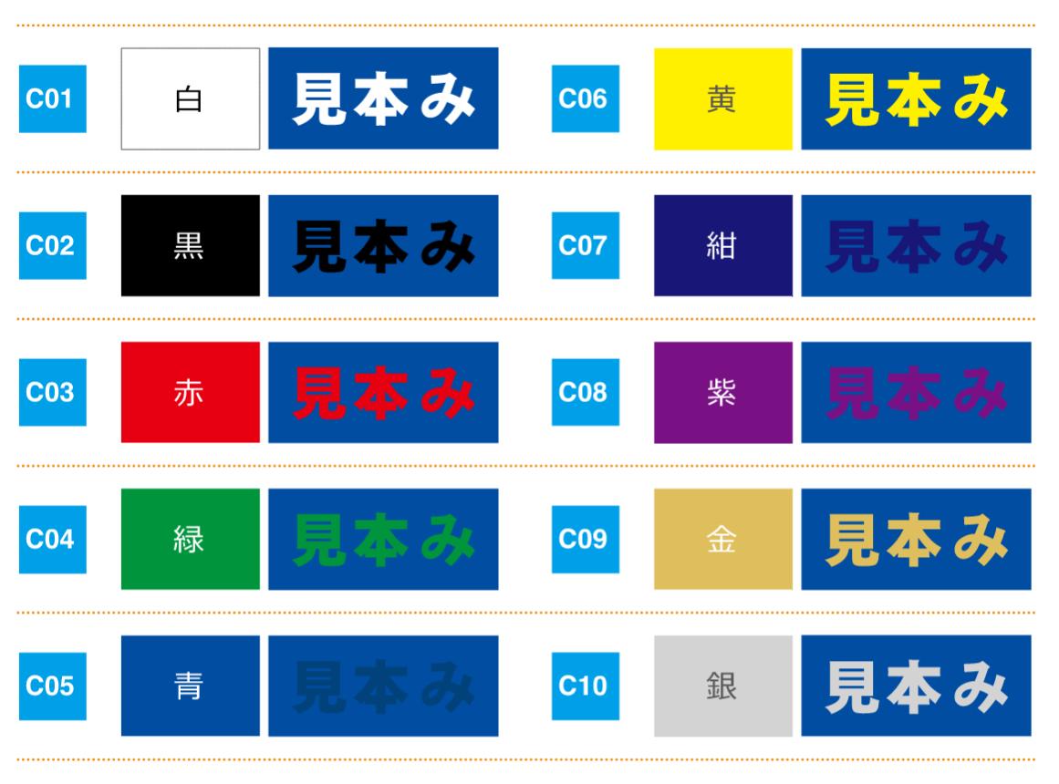 イベント用テントNDX60名入れセット青色天幕に文字を入れたイメージ