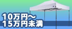 10万円~15万円未満