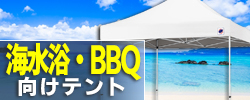 海水浴・BBQ向けテント