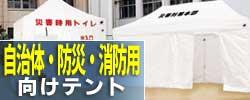 防災・災害向けテント