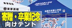 寄贈・卒業記念向けテント