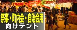町内会・お祭り向けテント