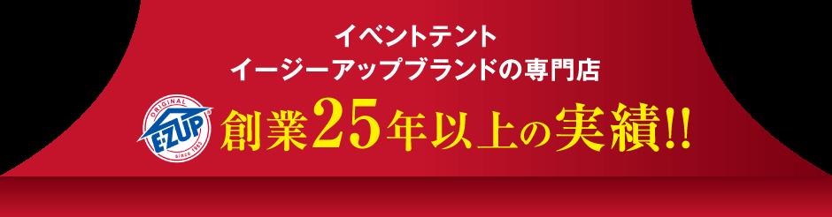 創業25年以上の実績!!