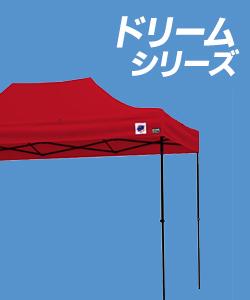 イベントテントドリームシリーズ