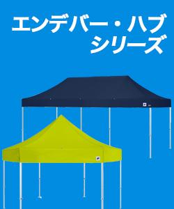 イベントテントアメリカ限定販売シリーズ
